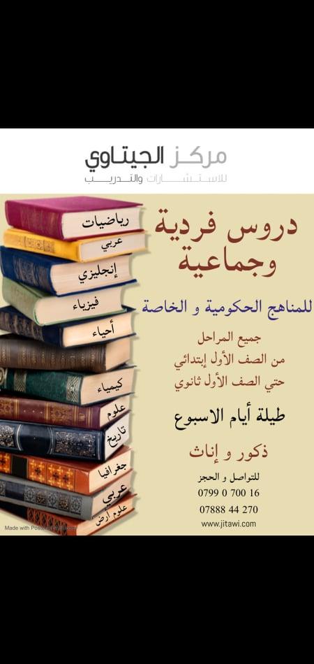 دروس فرديه وجماعيه للمناهج الحكوميه